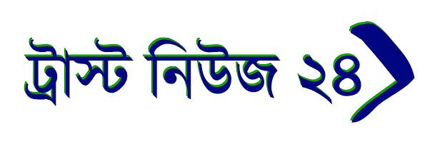 ট্রাস্ট নিউজ ২৪